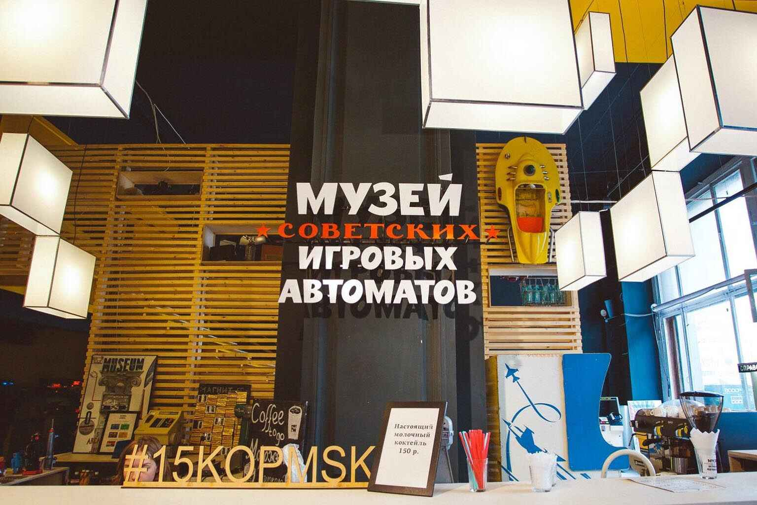 : The Museum of Soviet Arcade Machines in Moscow | The Moscow CityPass card, Фото 11