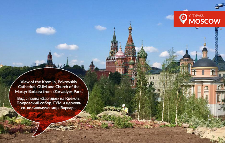 ": ""Zaryadye"" Park near the Kremlin opens together with the CityPass, Фото 1"