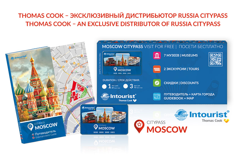 : Thomas Cook now is exclusive distributor of Russia CityPass, Фото 1