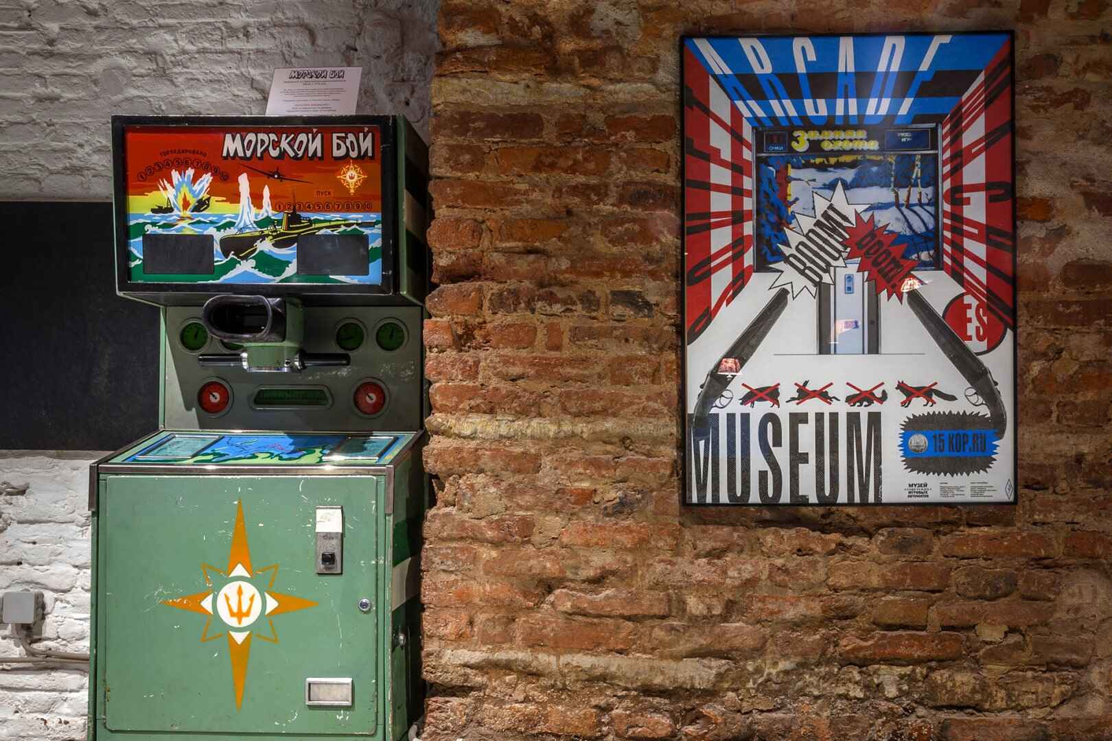 : Museum of Soviet arcade machines in Saint Petersburg. St. Petersburg City Pass, Фото 3