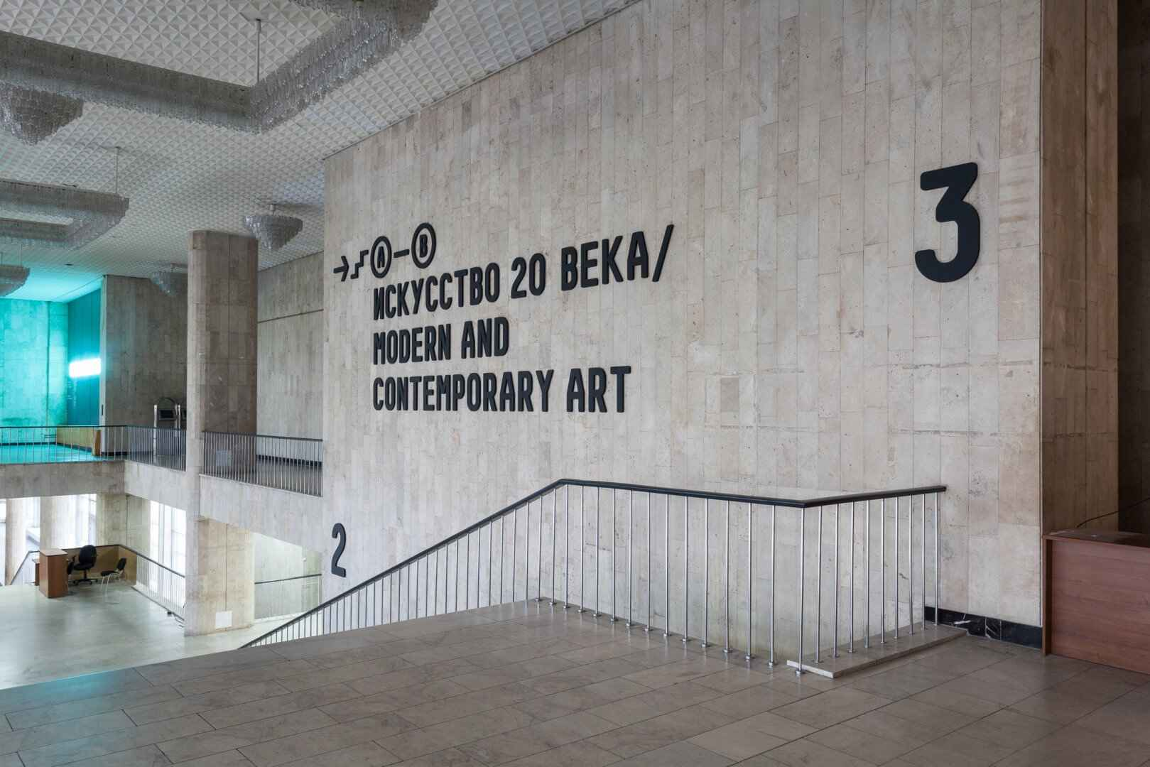 : The Tretyakov gallery on the Crimean shaft: buy tickets | Map the Moscow City Pass, Фото 2