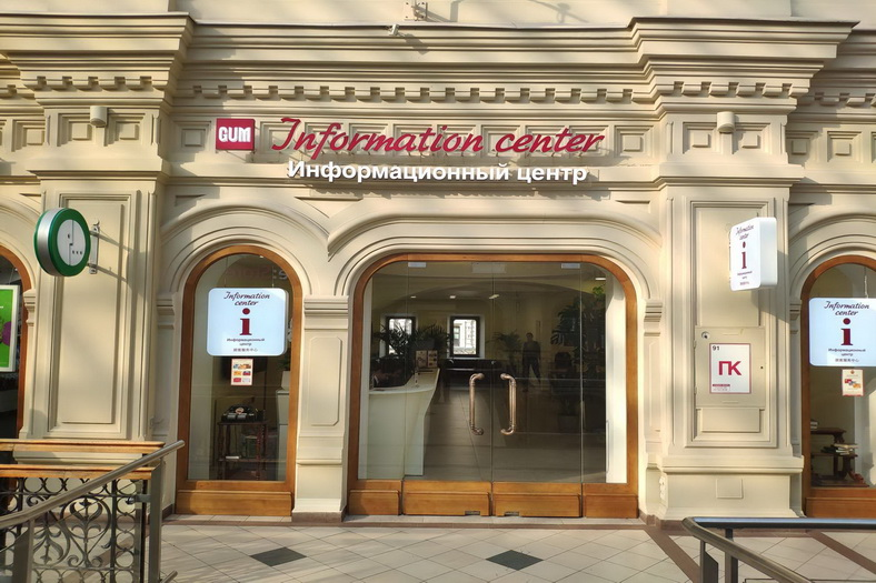 : The pickup point of the Information Centre (GUM) to obtain discount coupons for museums, restaurants, cafes, tours - CityPass Russia, Фото 3