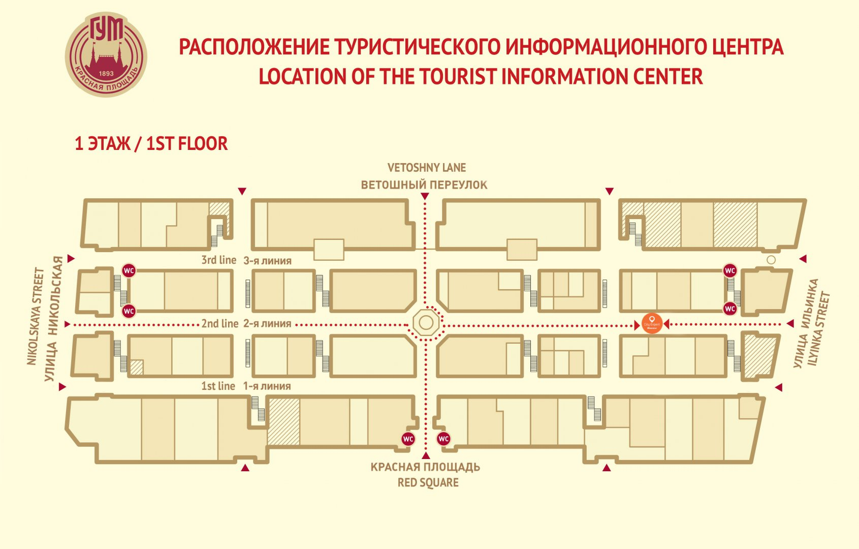 : The selling point of Tourist Information Centre (GUM) to obtain discount coupons for museums, restaurants, cafes, tours - CityPass Russia, Фото 1