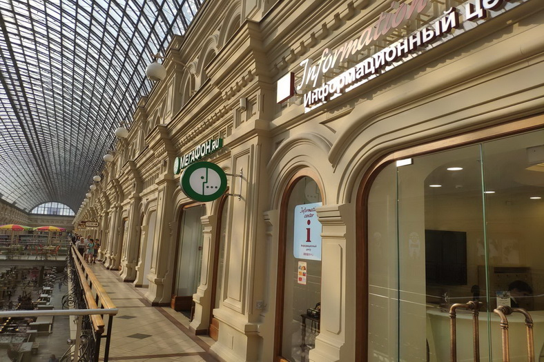 : The pickup point of the Information Centre (GUM) to obtain discount coupons for museums, restaurants, cafes, tours - CityPass Russia, Фото 5
