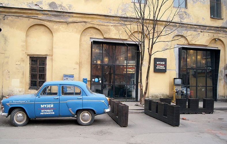 : Special offer Museum of Soviet Arcade Machine and Russia CityPass in Saint Petersburg, Фото 4