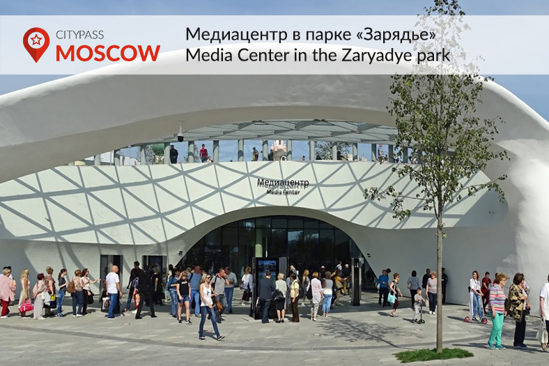 ": Underground Museum in the park ""Zaryadye"", Фото 4"